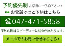 お問い合せはこちら:047-471-5858